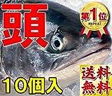【鮮度に自信あり】リピートNo,1 天然紅鮭又は時鮭の鮭の頭 10個入(約1.7㎏)【さけ】【紅鮭】【 シャケ頭 鮭頭 あら かま さけの頭 氷頭 なます しもつかれ 】