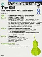 Visual D. 2014年8月号 Vol.13 No.8