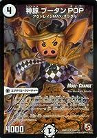 デュエルマスターズ 神豚 ブータン POP (モードチェンジ) / ウルトラVマスター(DMR11)/ エピソード3