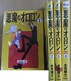 悪魔のオロロン コミック 1-4巻セット (Wings comics)