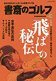 書斎のゴルフ VOL.38 読めば読むほど上手くなる教養ゴルフ誌 (日経ムック)