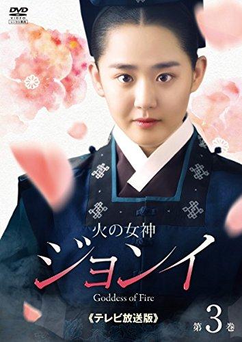 火の女神ジョンイ テレビ放送版 3(第5話~第6話)