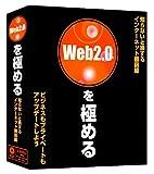 Web2.0を極める