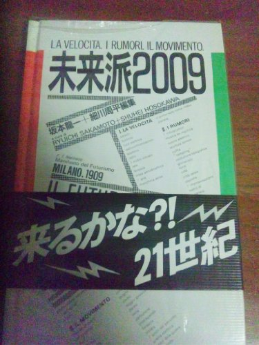 未来派2009の詳細を見る