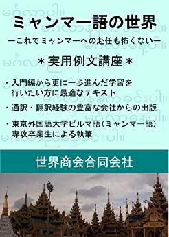 [世界商会合同会社]のミャンマー語の世界 実用例文講座