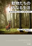 動物たちの内なる生活――森林管理官が聴いた野生の声