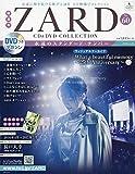 隔週刊ZARD CD&DVDコレクション(60) 2019年 5/29 号 [雑誌] 画像