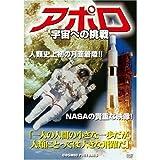 映画に感謝を捧ぐ! 「アポロ 宇宙への挑戦」