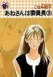 新・あねさんは委員長(2) (ウィングス・コミックス)