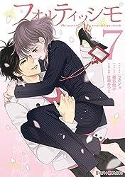 フォルティッシモ7 (シルフコミックス)