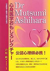 Amazon.co.jp: 芦原 睦:作品一覧...