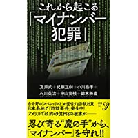 これから起こる「マイナンバー犯罪」 (新書y)