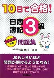 10日で合格!日商簿記3級問題集 (資格・検定V BOOKS)