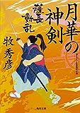 月華の神剣 薩長動乱 (角川文庫)