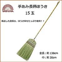 八ツ矢工業(YATSUYA) 手あみ長柄ほうき 15玉 19023【同梱?代引不可】