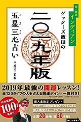 セブン&アイ出版、「ゲッターズ飯田の五星三心占い」を計96万部で