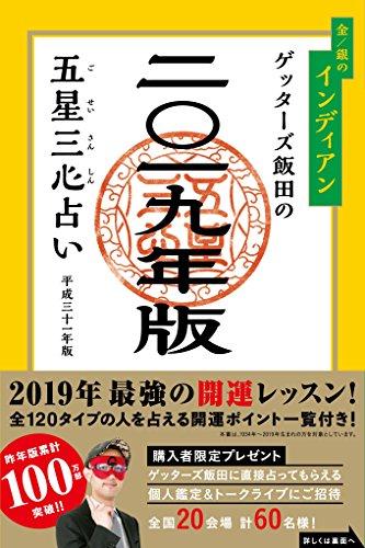 ゲッターズ飯田の五星三心占い2019年版 金/銀のインディアン