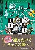 鏡の国のアリス (<CD>)