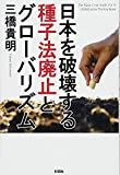 日本を破壊する種子法廃止とグローバリズム