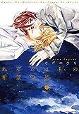 あなたは私の希望の星 / さがの ひを のシリーズ情報を見る