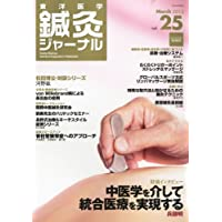 東洋医学鍼灸ジャーナル Vol.25 2012年 03月号 [雑誌]
