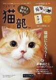 「フェリシモ猫部」オフィシャルパーフェクトBOOK Vol.1 ([カタログ])
