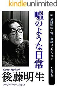 後藤明生・電子書籍コレクション 26巻 表紙画像
