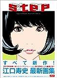 step ― Eguchi Hisashi Illustration Book ― 画像