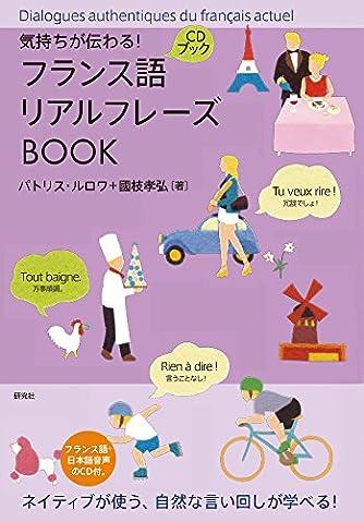 気持ちが伝わる!  フランス語リアルフレーズBOOK (リアルフレーズBOOKシリーズ)