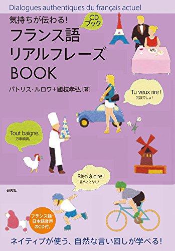 気持ちが伝わる!  フランス語リアルフレーズBOOK (リアルフレーズBOOKシリーズ)の詳細を見る