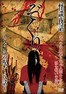 ぞくり。 怪談夜話~金欲の呪い・八話~ [DVD]