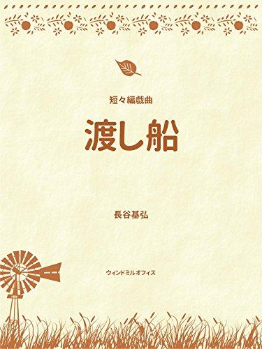 渡し船: 短々編戯曲 (風車文庫)