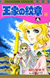 王家の紋章 8 (プリンセス・コミックス)