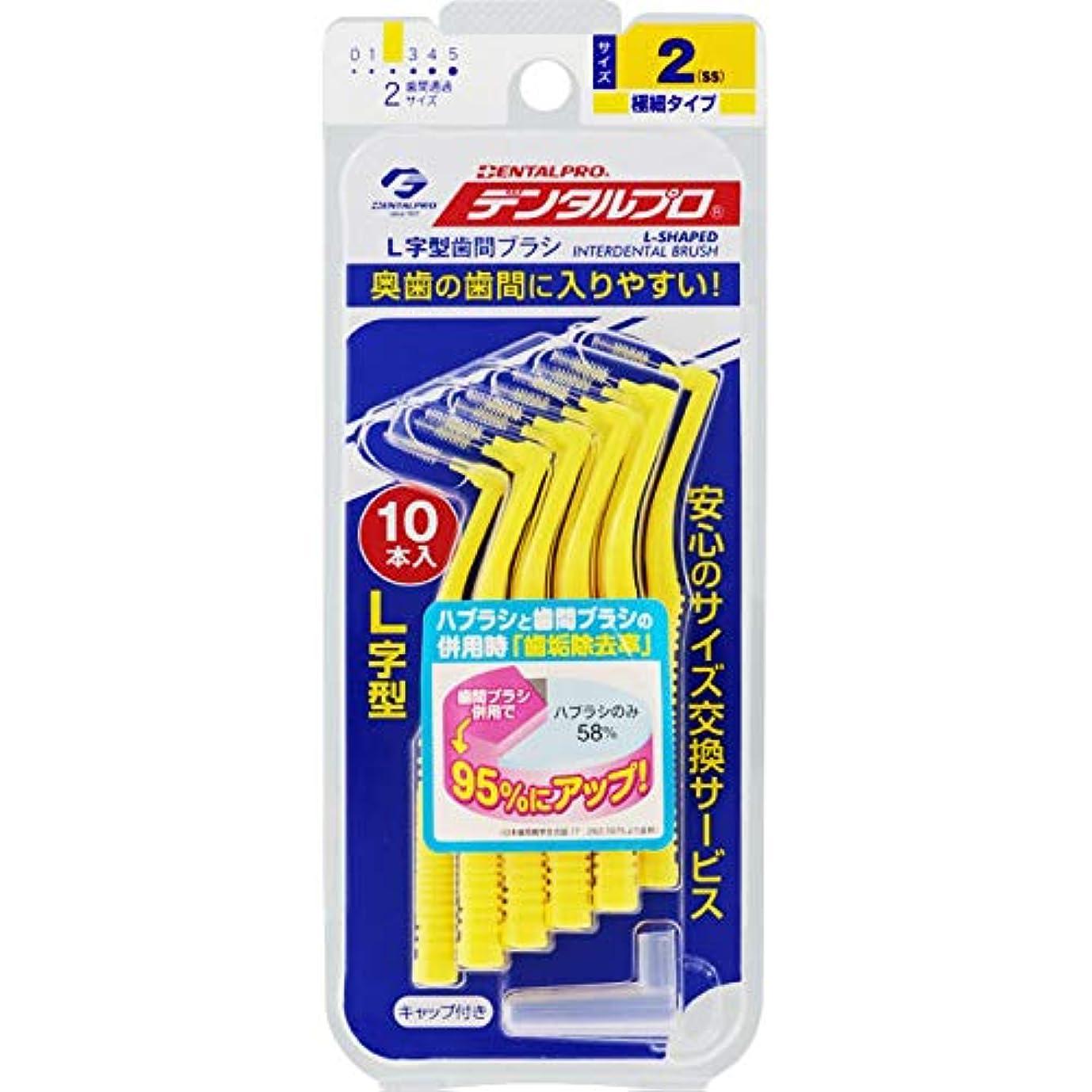 支配的光のテンションジャックス デンタルプロ 歯間ブラシ<L字型> サイズ2(SS) イエロー 10本