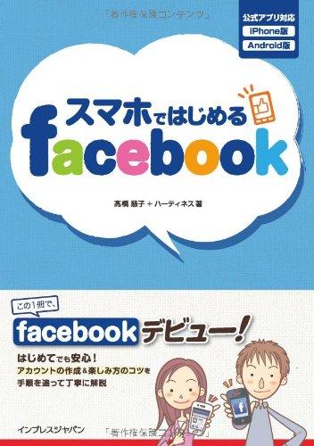 スマホではじめるFacebookの詳細を見る