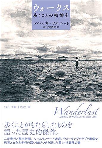 『ウォークス 歩くことの精神史』めくれば、歩きたくなる本