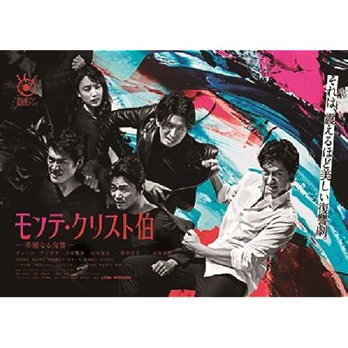 【早期購入特典あり】モンテ・クリスト伯―華麗なる復讐― DVD-BOX(ポストカード付き)