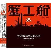 蟹工船WORK SONG BOOK~日本の労働歌集