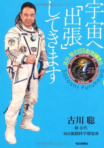 宇宙へ「出張」してきます  ―古川聡のISS勤務167日―の詳細を見る