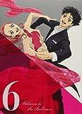 【初回限定盤】TVアニメ「ボールルームへようこそ」第6巻【DVD】[DVD]