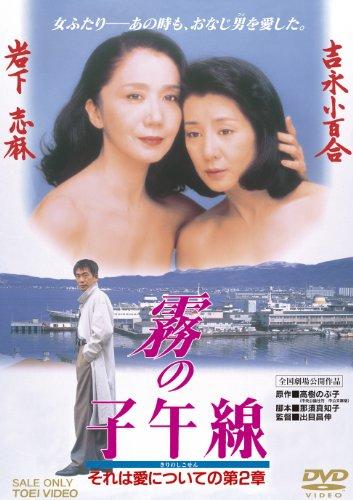 霧の子午線【DVD】