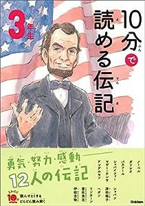 10分で読める伝記 3年生 (よみとく10分)