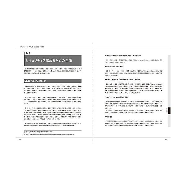 ブロックチェーンアプリケーション開発の教科書の紹介画像18