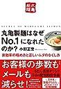 丸亀製麺はなぜNo.1になれたのか 非効率の極め方と正しいムダのなくし方
