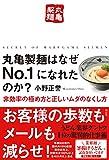 「丸亀製麺はなぜNo.1になれたのか? 非効率の極め方と正しいムダのなくし方」小野正誉
