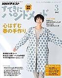 NHK すてきにハンドメイド 2017年 3月号 [雑誌] (NHKテキスト)
