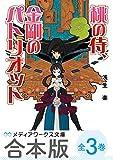 【合本版】桃の侍、金剛のパトリオット 全3巻 (メディアワークス文庫)