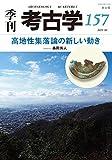 季刊考古学157号 高地性集落論の新しい動き