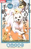 ある日 犬の国から手紙が来て(9) (ちゃおコミックス)