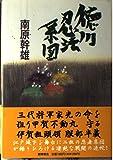 徳川忍法系図